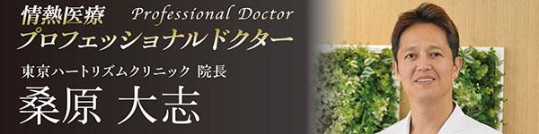 情熱医療プロフェッショナルドクター