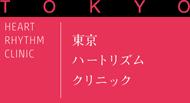 TOKYO HEART RHYTHM CLINIC